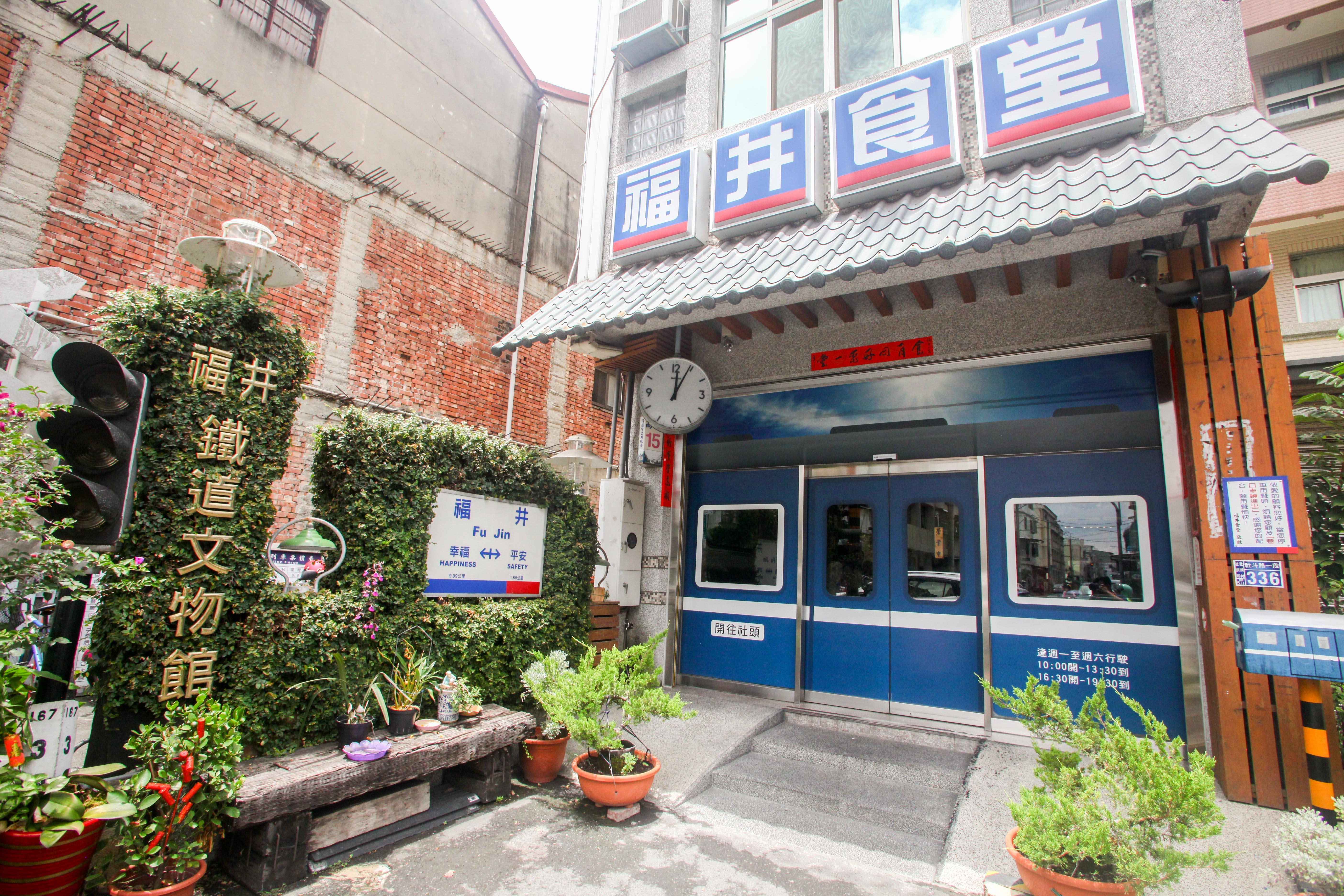 福井鉄道遺産博物館