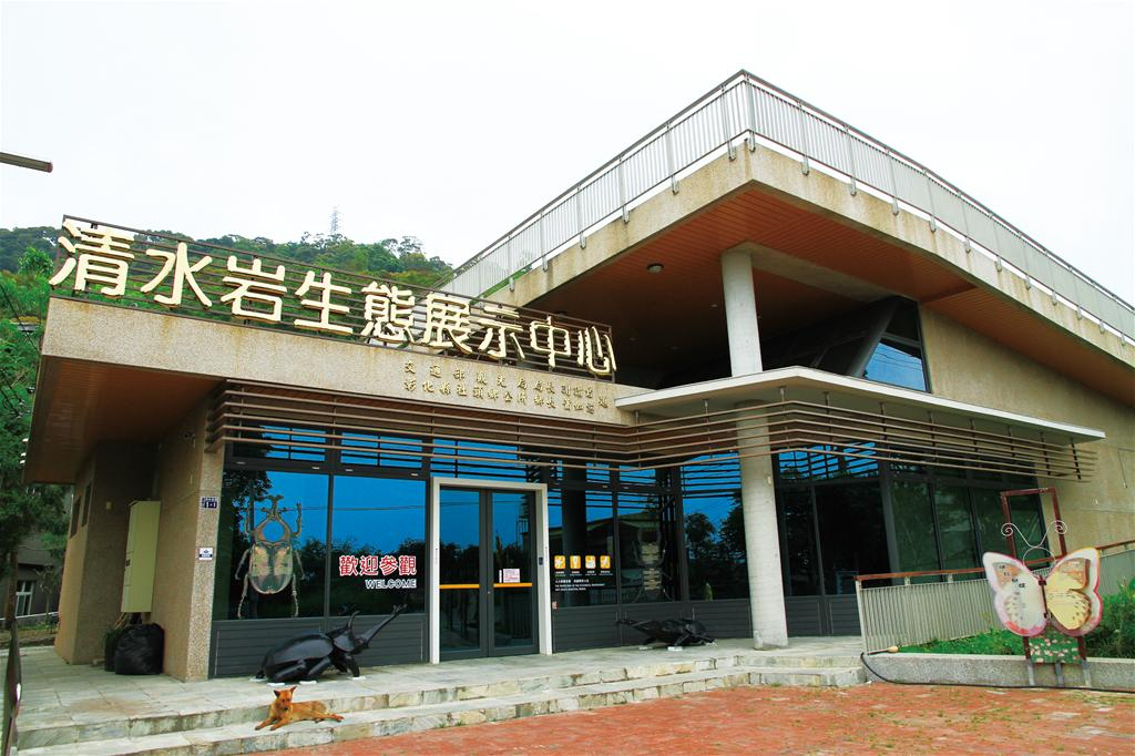 清水岩の生態展示センター