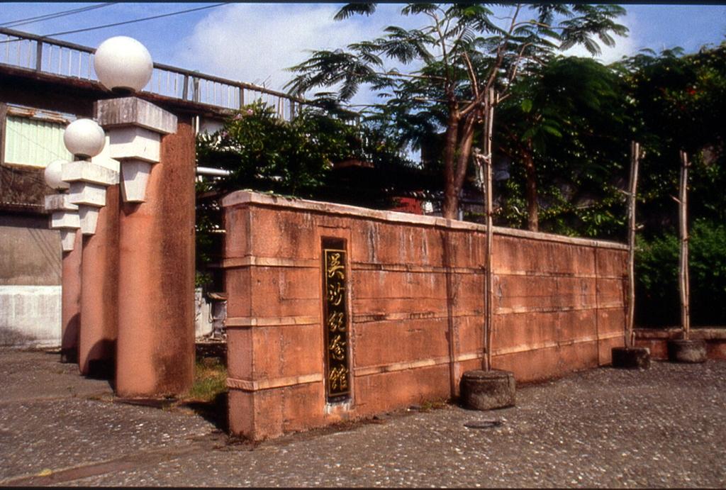 呉沙記念館