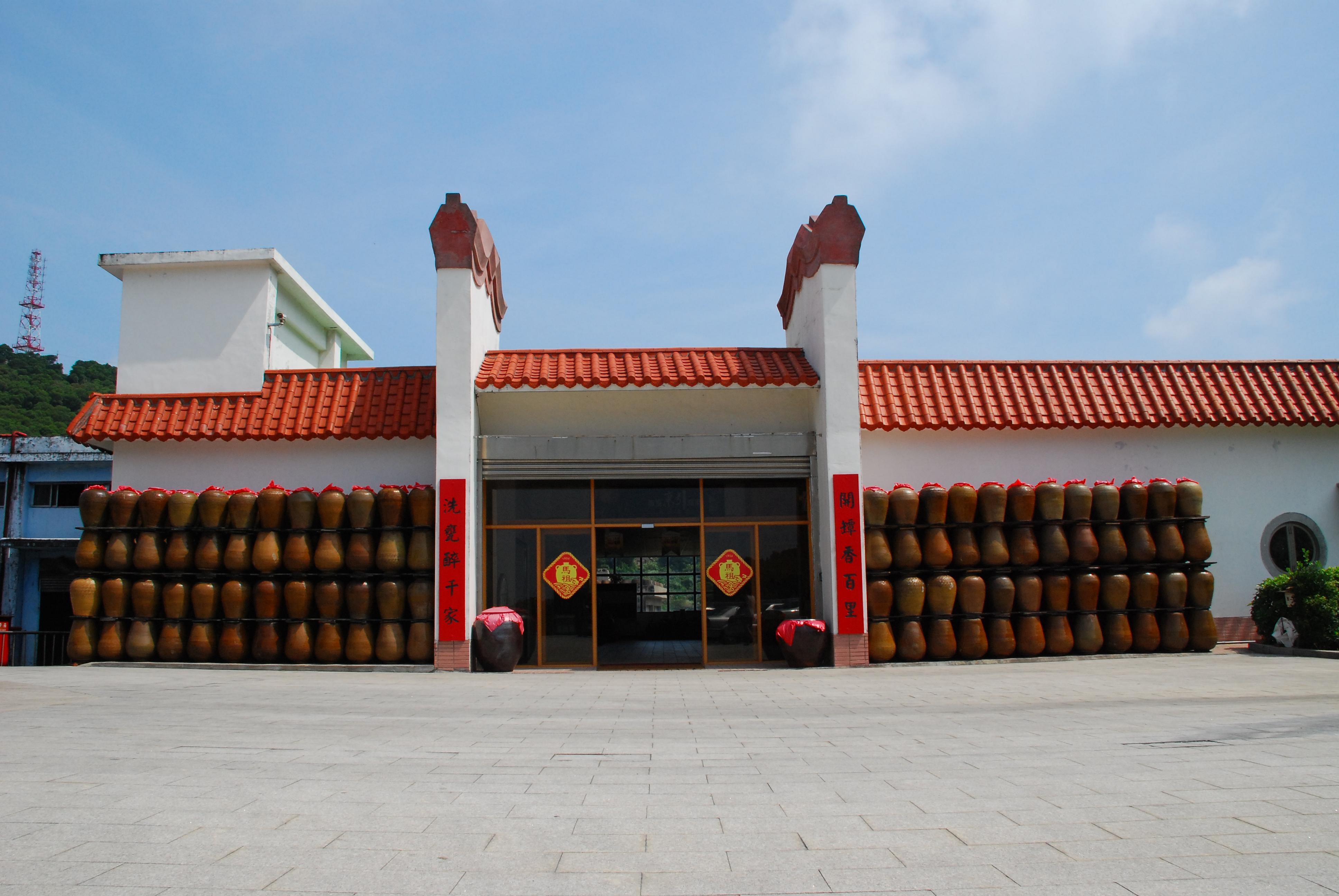 馬祖酒廠の建築の外観