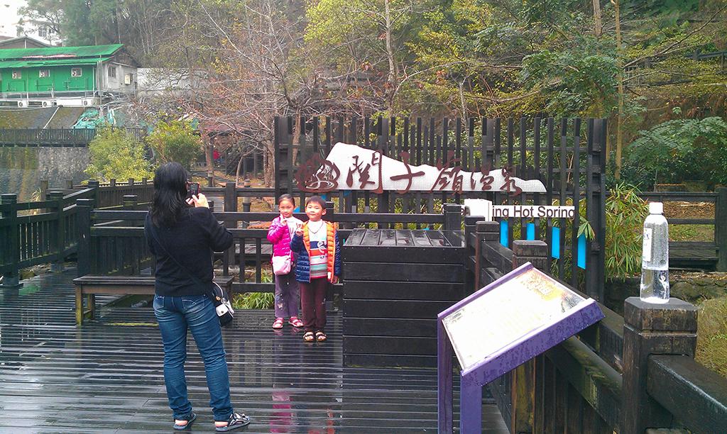 関子嶺温泉区