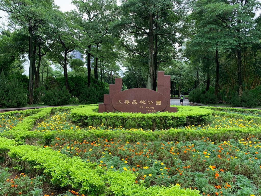 大安森林公園入口