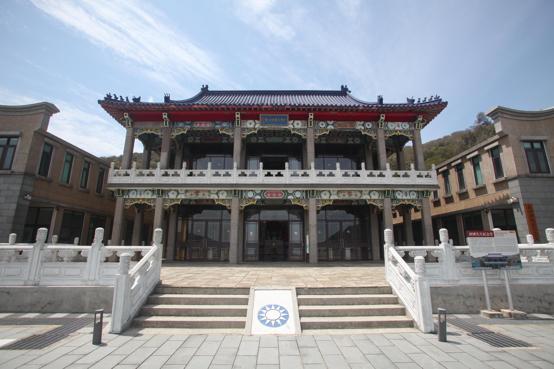経国先生記念館