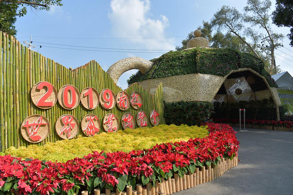 <p>南投世界茶业博览会</p>