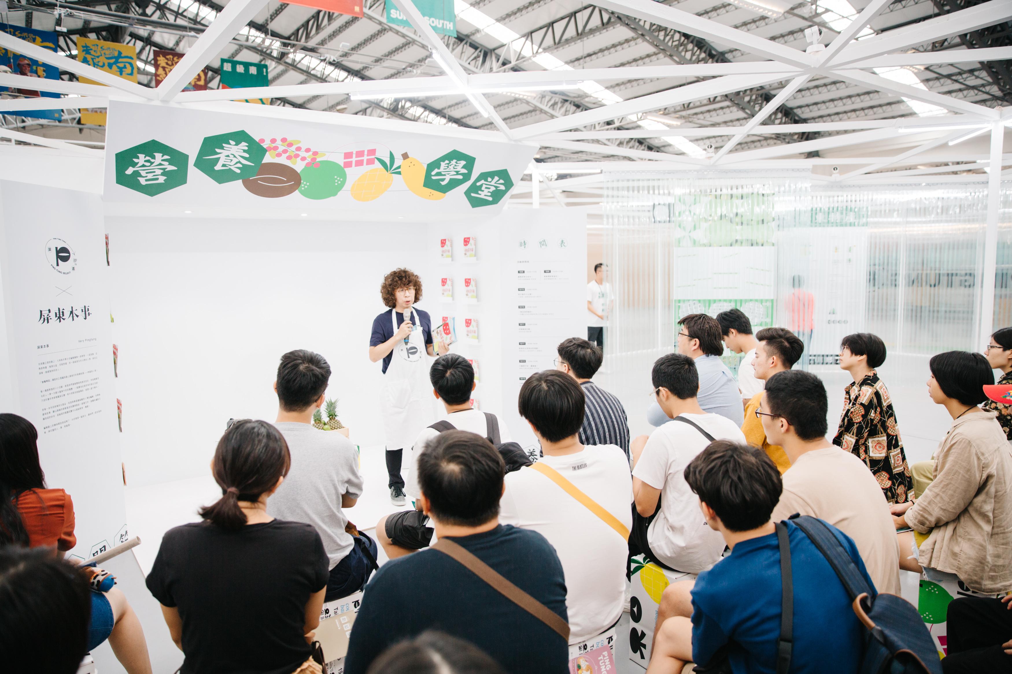 周末展览讲座小学堂 2019台湾设计展