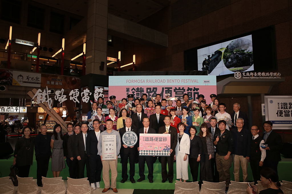 第5届铁路便当节台湾暨国际贵宾代表合影