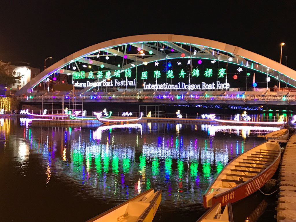 <p>鹿港庆端阳系列活动</p>