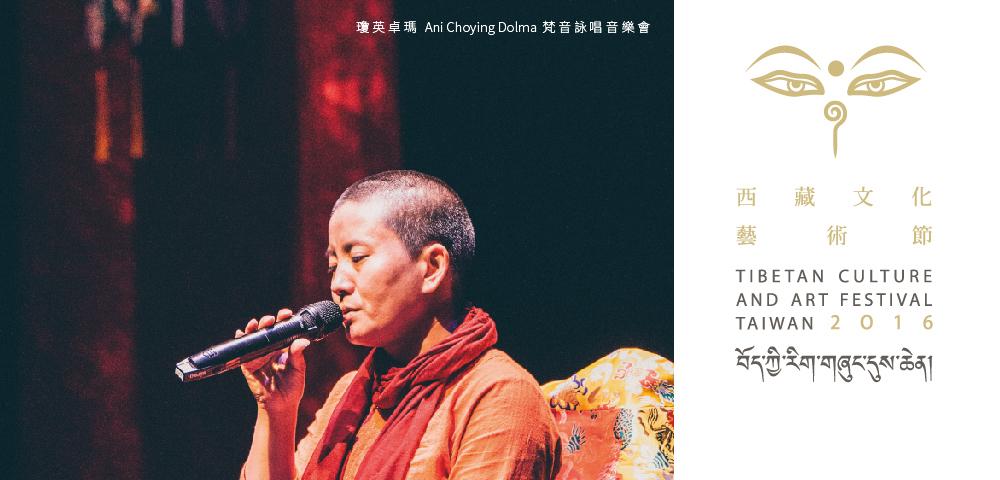 チベット文化芸術節