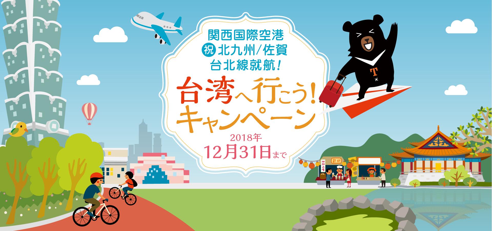 台湾へ行こう!キャンペーン