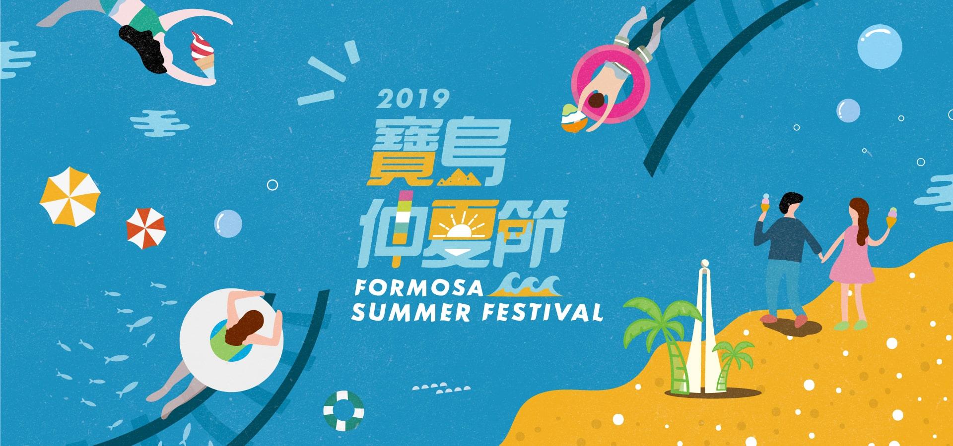 2019フォルモサ仲夏フェスティバル