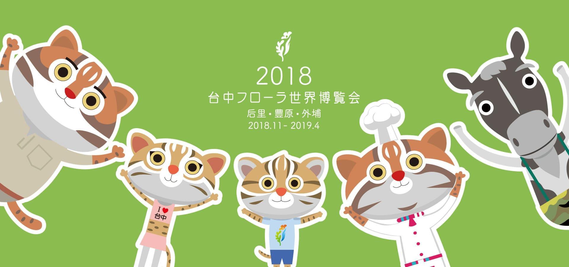 2018台中フローラ世界博覧会