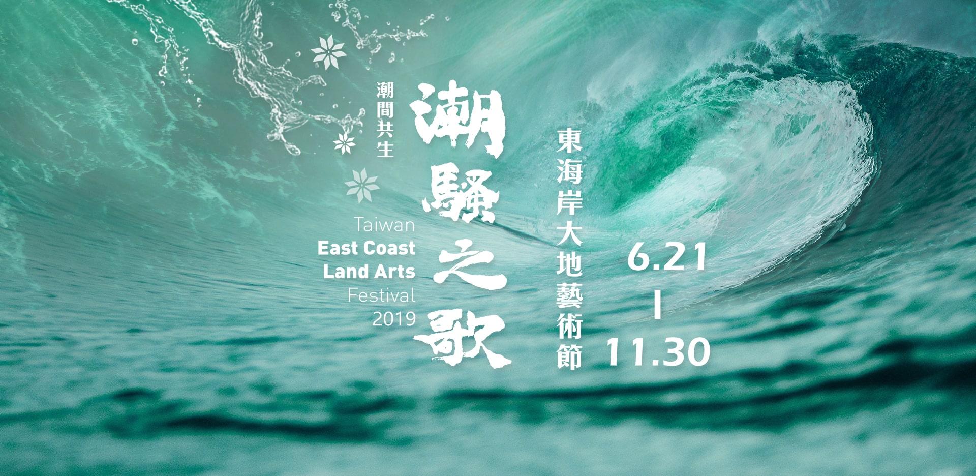 2019台湾東海岸大地芸術祭