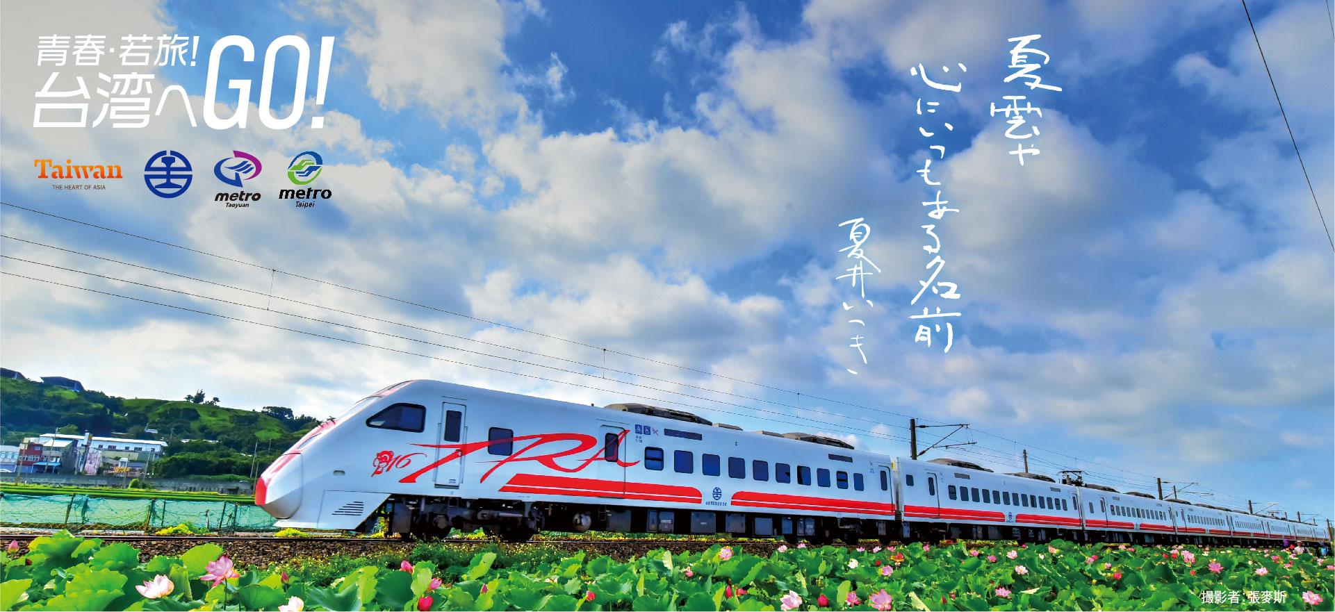 「青春・若旅!台湾へGO!」 プレゼントキャンペーンがスタート!