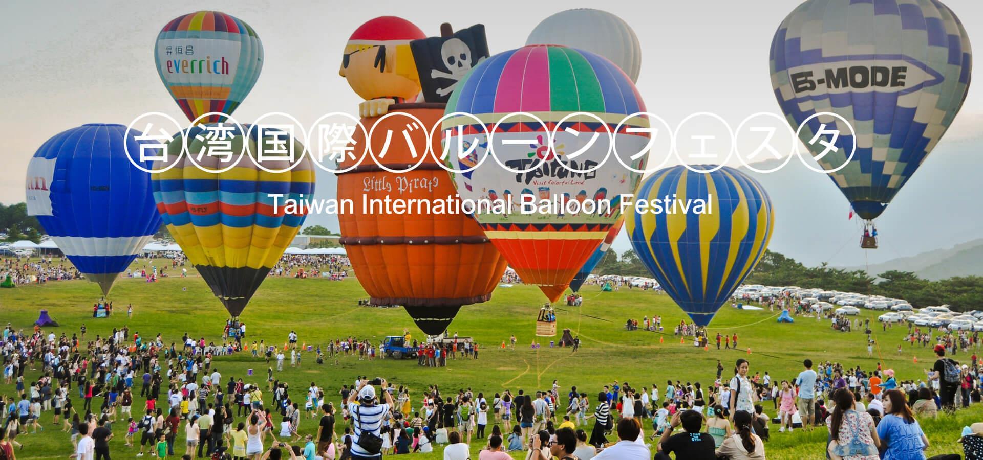 台湾国際バルーンフェスタ