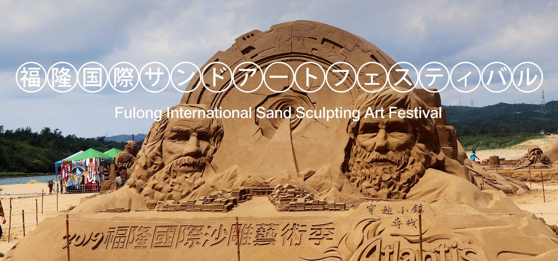 福隆国際サンドアートフェスティバル