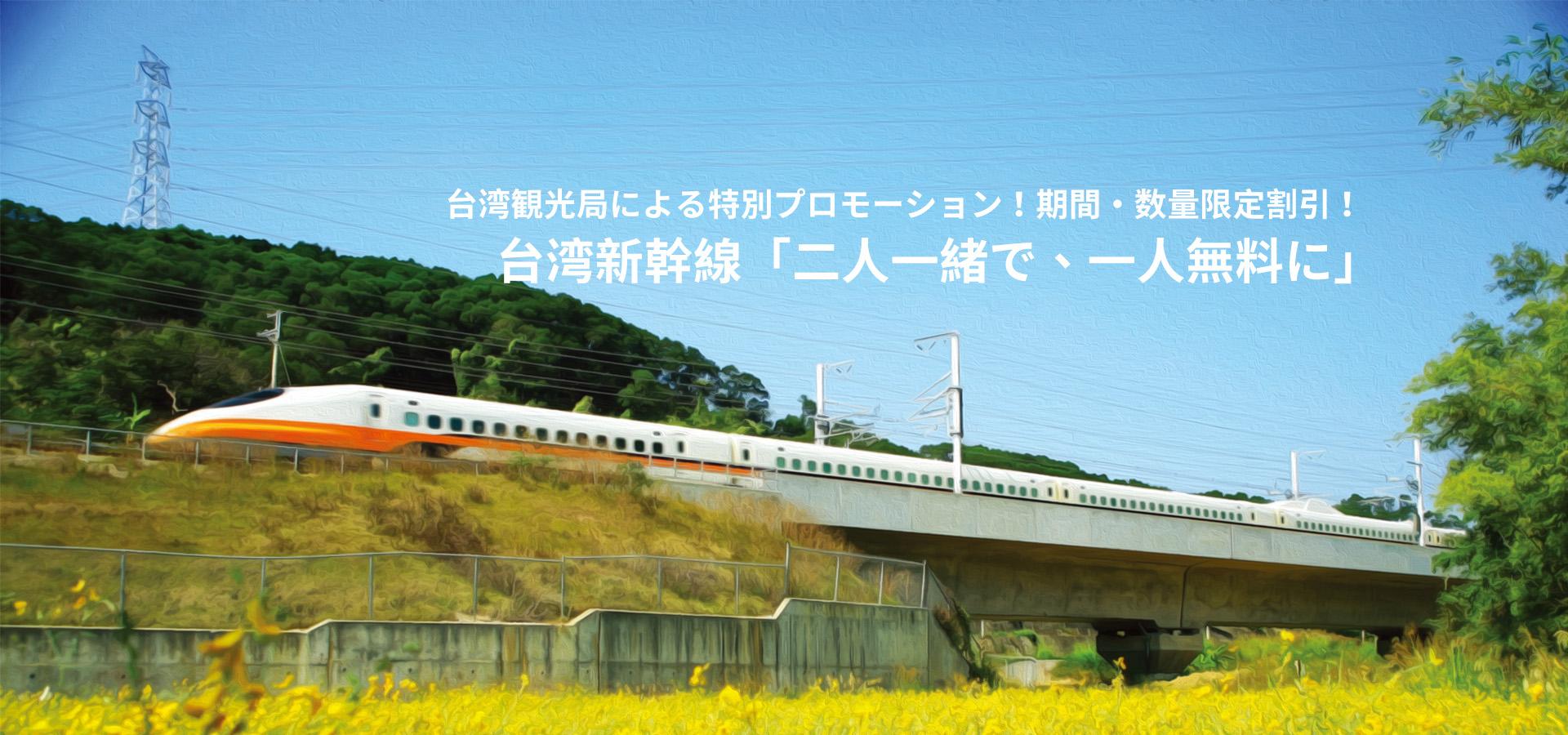 台湾新幹線「二人一緒で、一人無料に」