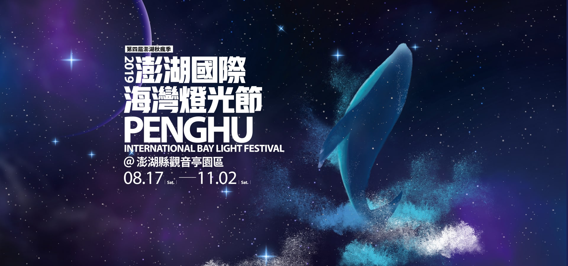 2019澎湖インターナショナルライトフェスティバル