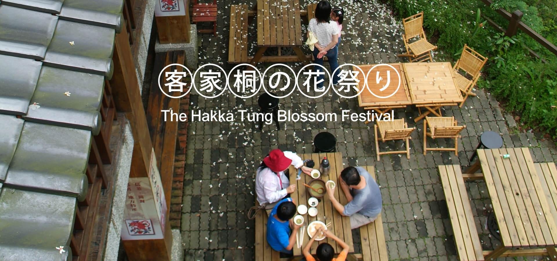 客家桐の花祭り