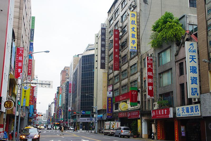 台北重慶南路書店街