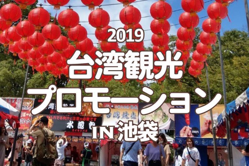 台湾観光プロモーションin池袋
