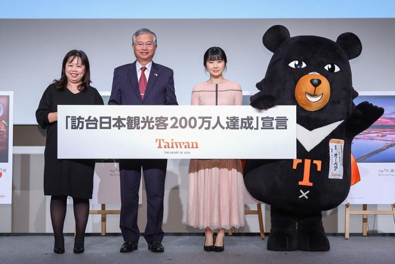 「訪台日本観光客200万人達成」宣言