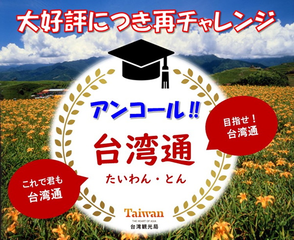 「台湾通検定クイズ」アンコール