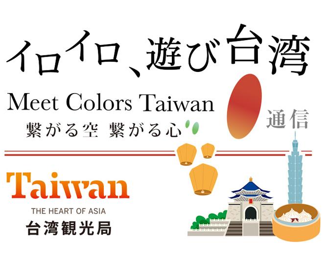 イロイロ遊び台湾通信Vol.3