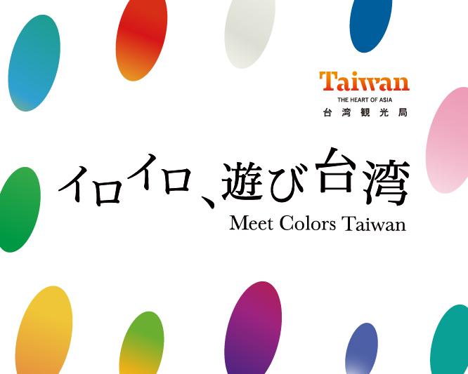 台湾観光局と誠品生活日本橋のコラボキャンペーン開催