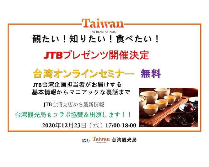 JTBオンラインセミナー