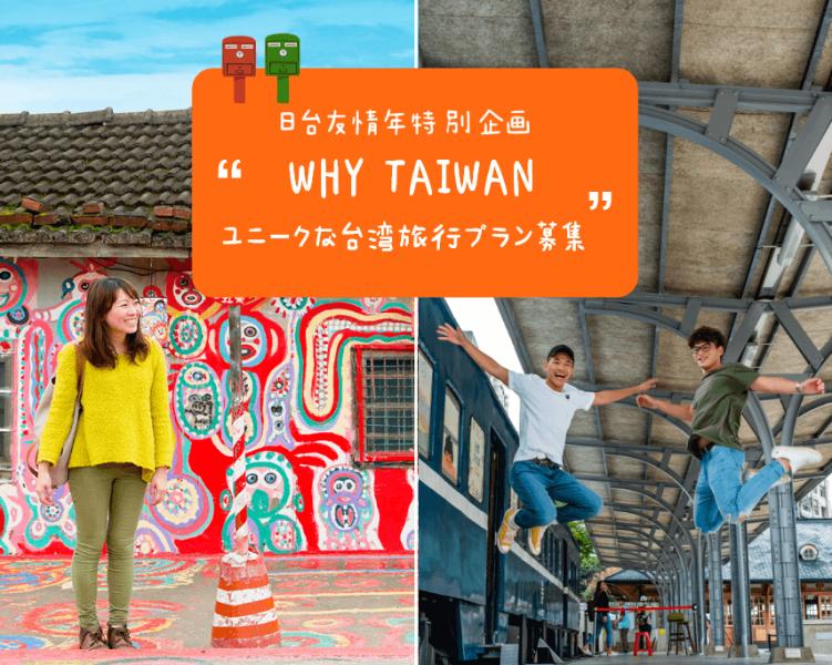 Why Taiwanネットイベント