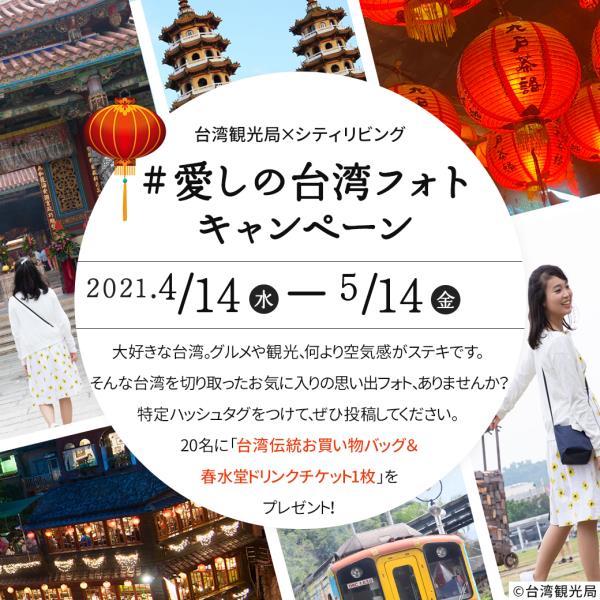 愛しの台湾フォトキャンペーン