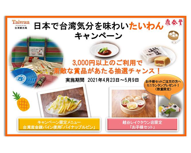 「日本で台湾気分を味わいたいわん」キャンペーン