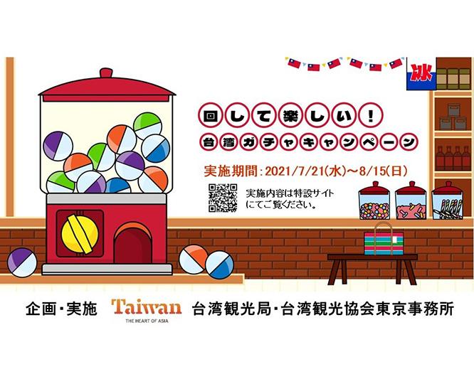 台湾ガチャキャンペーン
