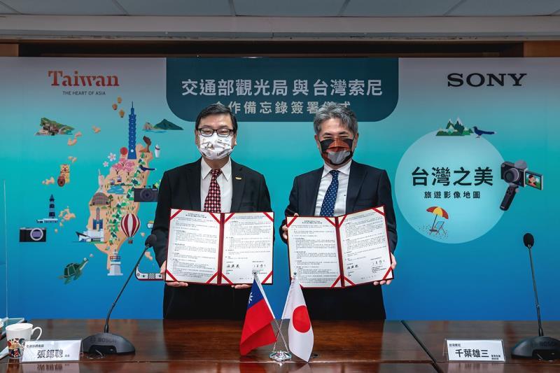 台湾観光局、ソニー台湾と協力連携覚書交わす