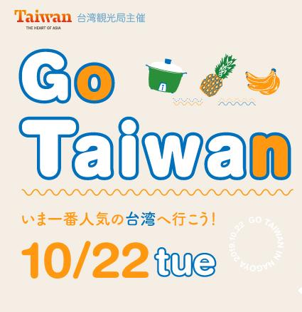 「Go Taiwan」〜いま一番人気の台湾へいこう