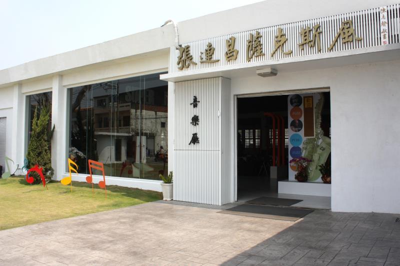 張連昌サクソフォン博物館‧観光工場