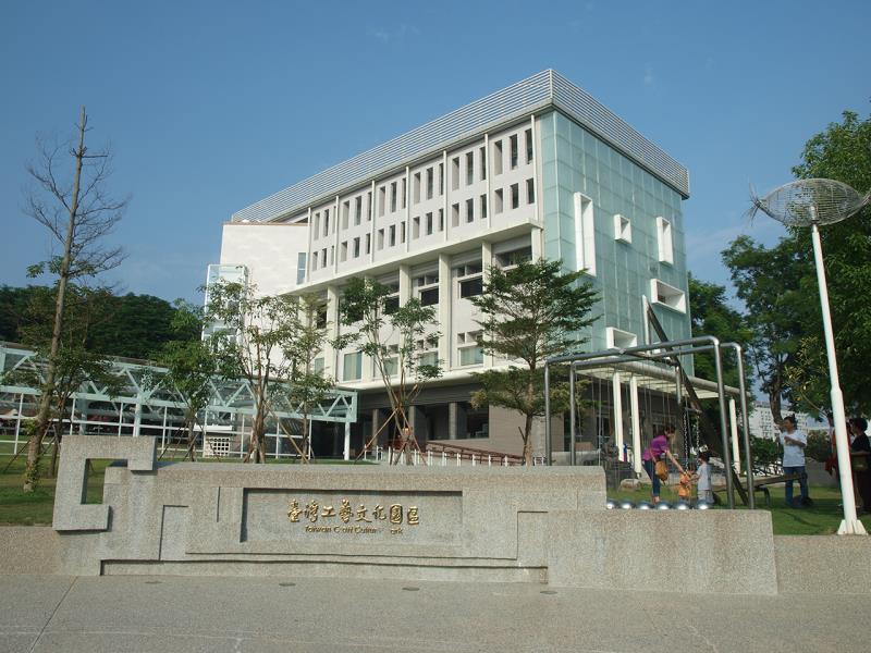 国立台湾工芸研究発展中心