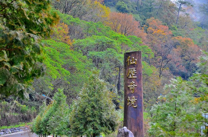 八仙山国家森林遊楽区