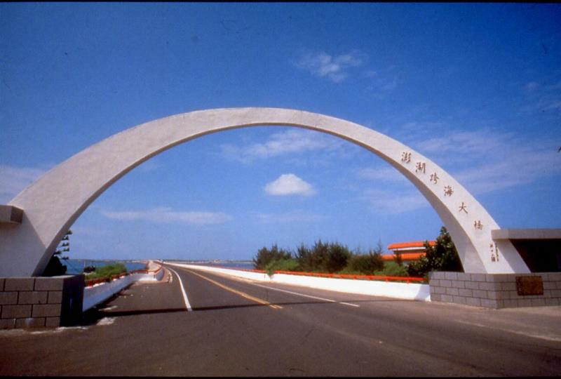 澎湖本島、北海及び東海三日コース