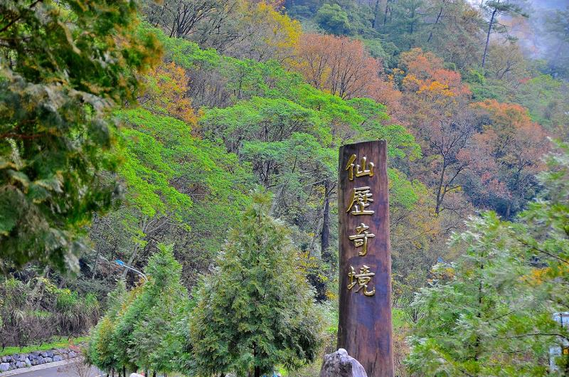 谷関二日コース