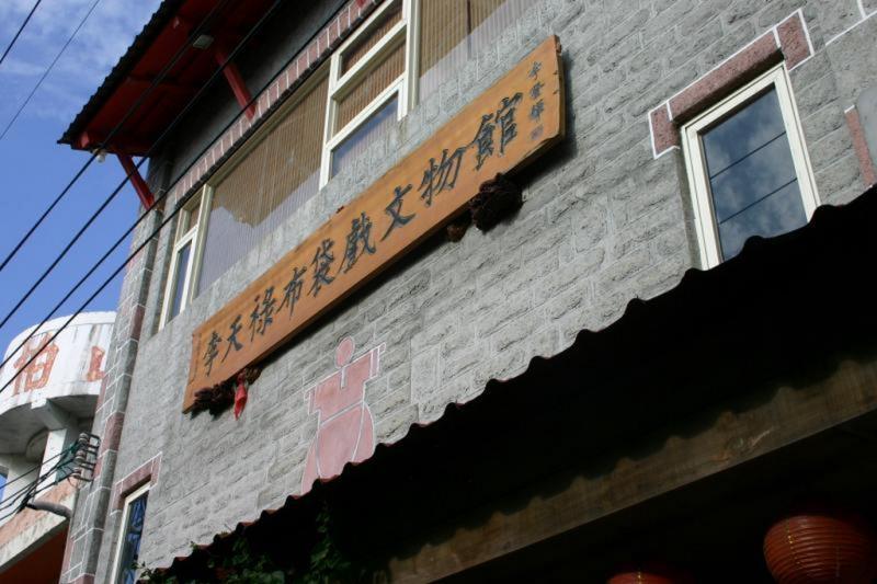 李天禄布袋戯文物館