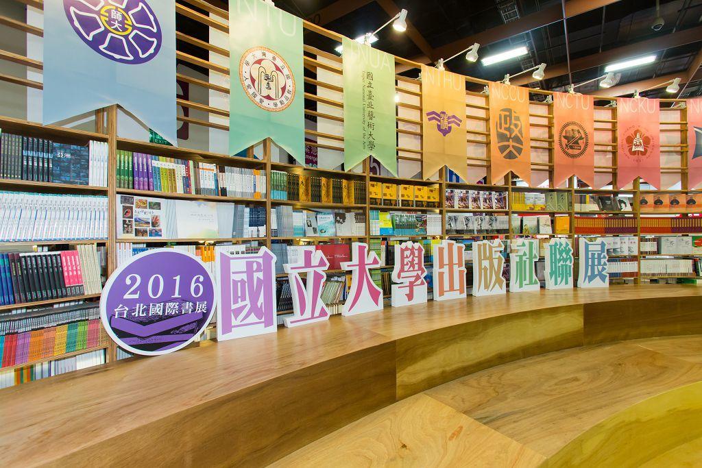 国立大学出版社グループ展  年度:2016