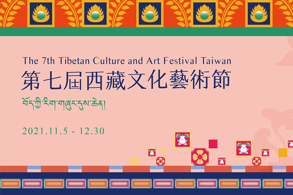 チベット文化芸術祭  年度:2021  写真提供:文化部