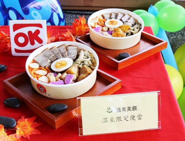 台湾好湯温泉美食カーニバル