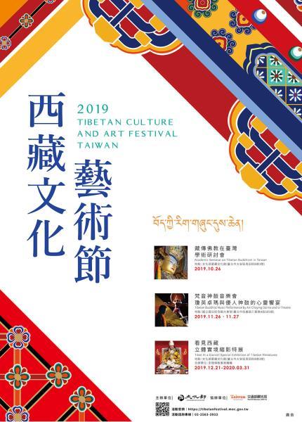 チベット文化芸術節  年度:2019  写真提供:文化部