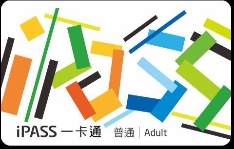 「ipass」の画像検索結果